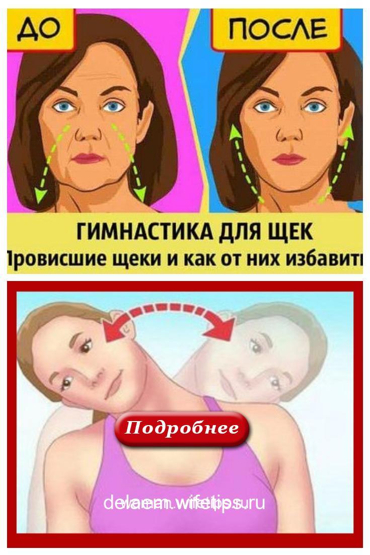 Гимнастика для щек. Провисшие щеки и как от них избавиться в домашних условиях