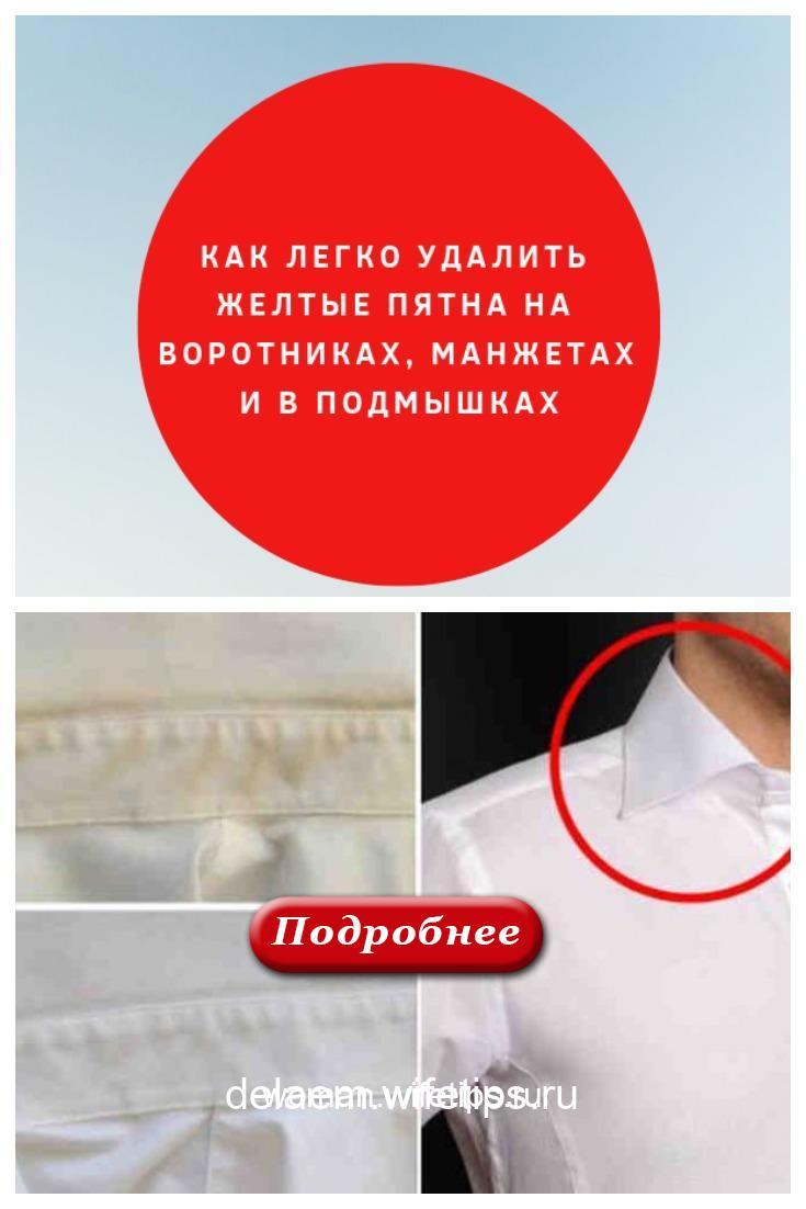 Как легко удалить желтые пятна на воротниках, манжетах и в подмышках