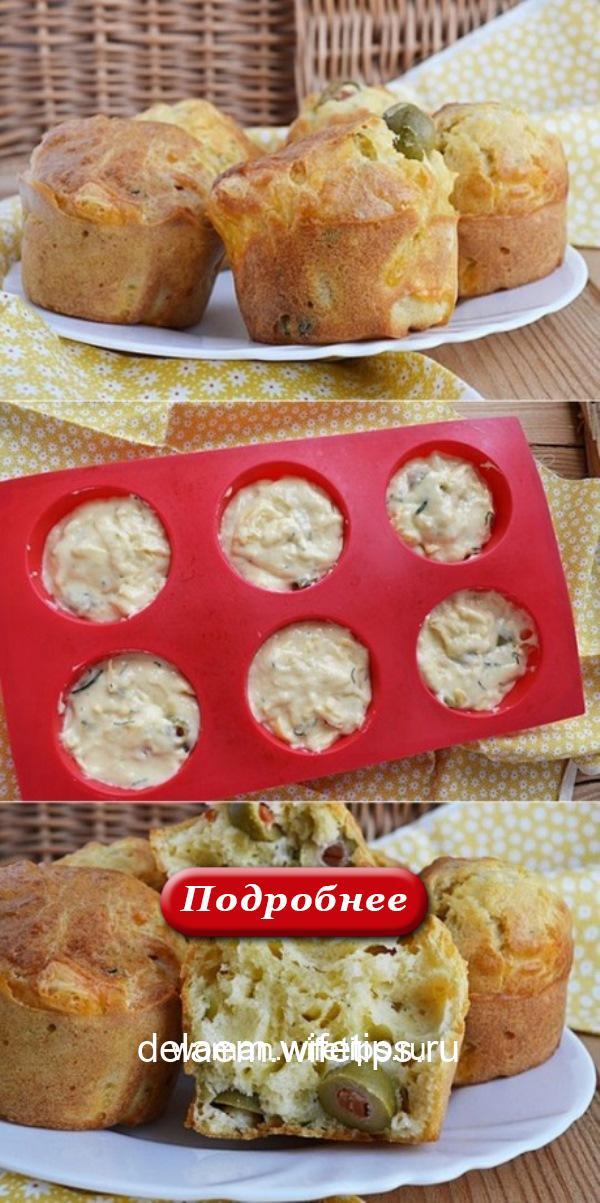 Сырные кексы с оливками. Ммм… тают во рту!