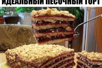 Идеальный песочный торт. Вкуснотище