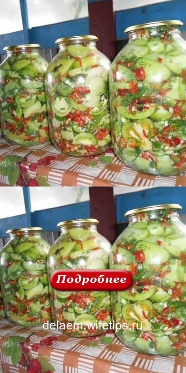 Удивительно вкусные маринованные зеленые помидоры «Адские»