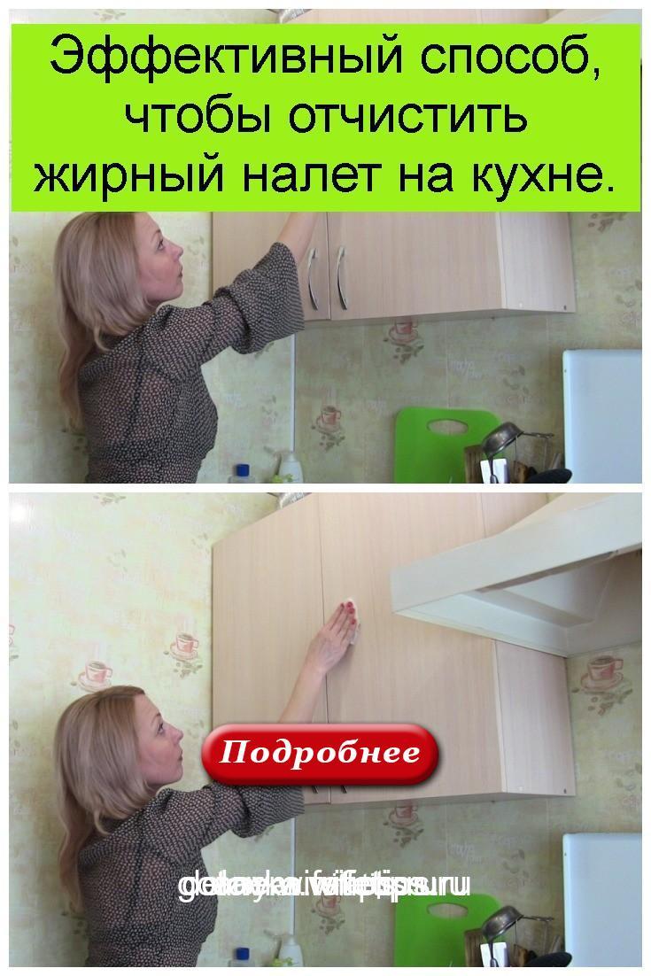 Эффективный способ, чтобы отчистить жирный налет на кухне 4