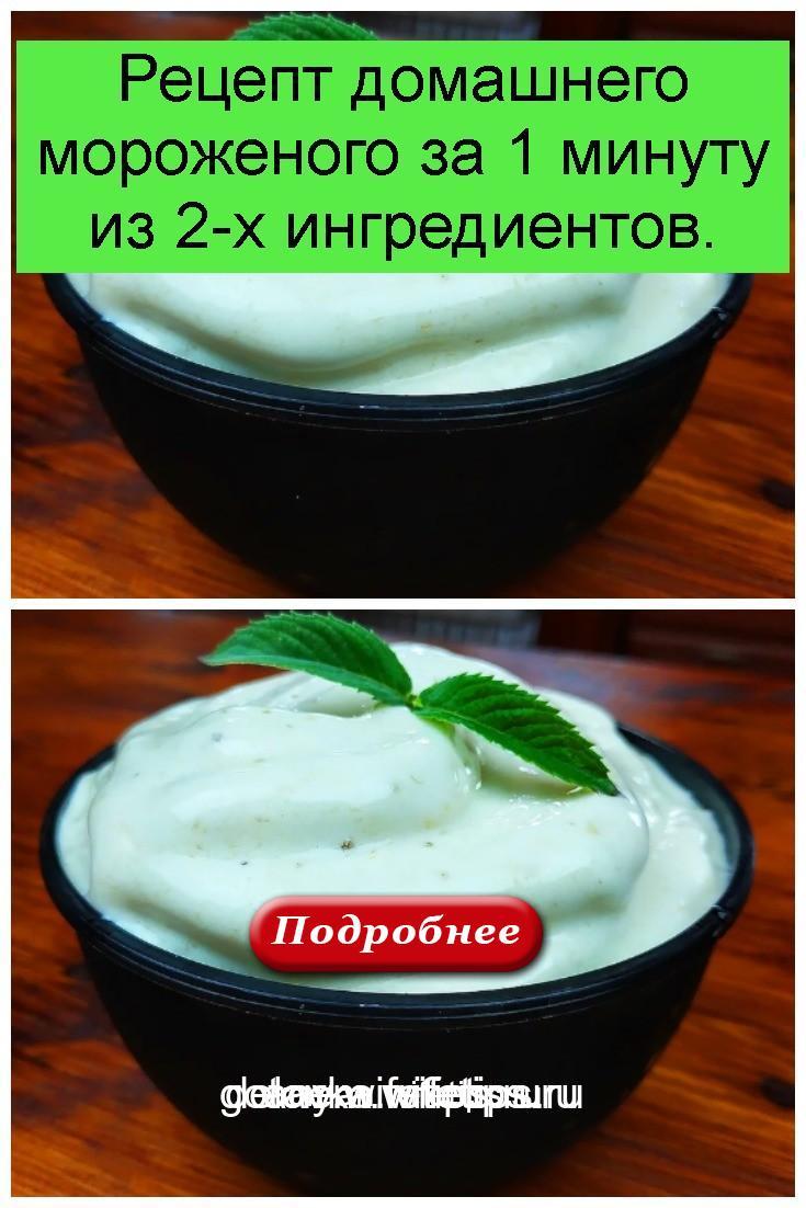 Рецепт домашнего мороженого за 1 минуту из 2-х ингредиентов 4