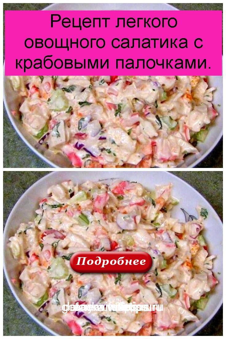 Рецепт легкого овощного салатика с крабовыми палочками 4