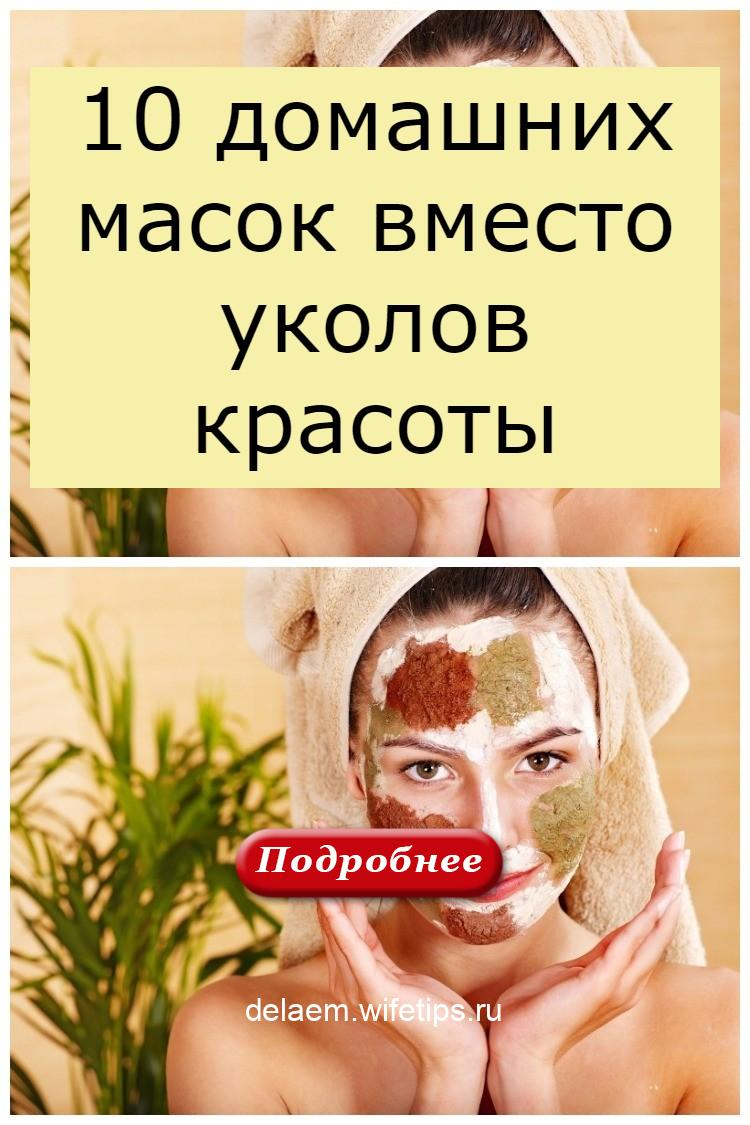 10 домашних масок вместо уколов красоты
