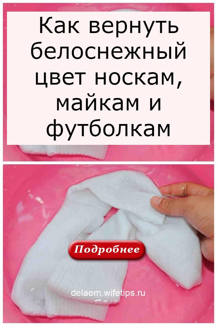 Как вернуть белоснежный цвет носкам, майкам и футболкам