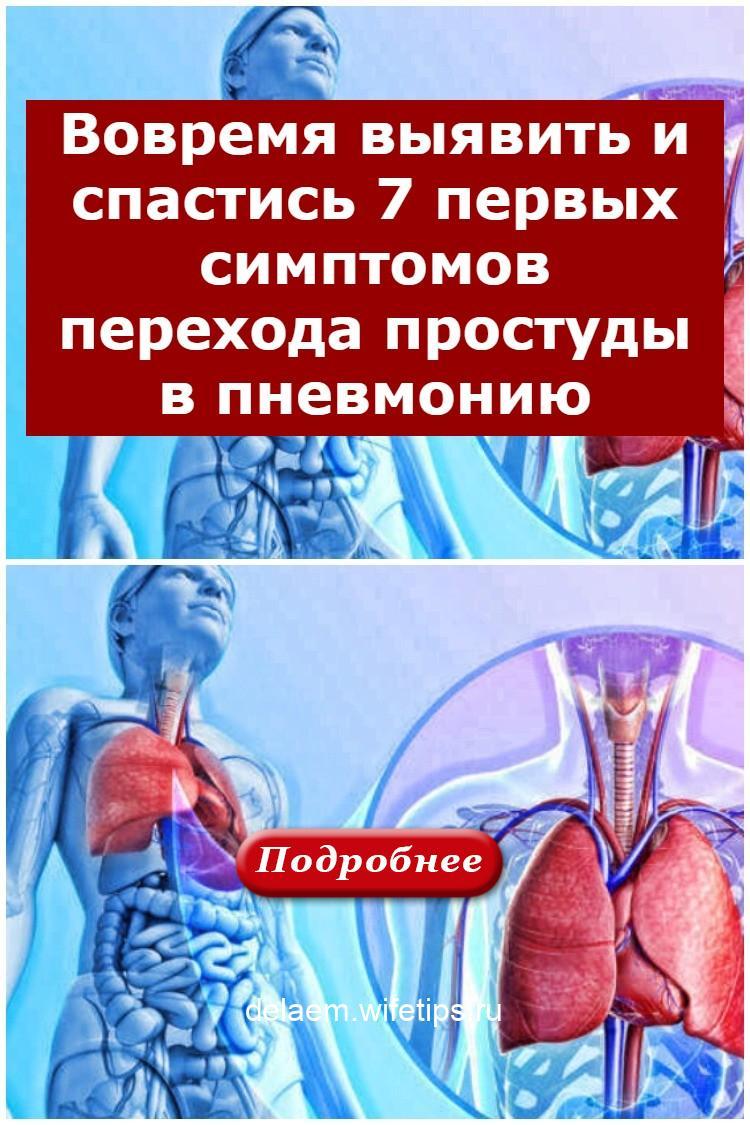 Вовремя выявить и спастись 7 первых симптомов перехода простуды в пневмонию